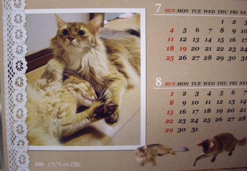 カレンダー78