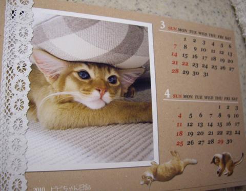 カレンダー34