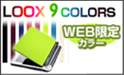 9colors.jpg