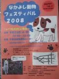 2008_0919_18.jpg
