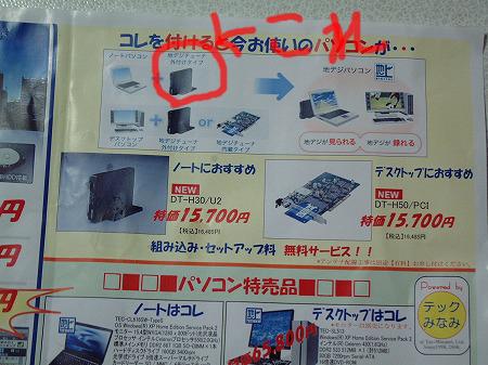 PCテレビ6