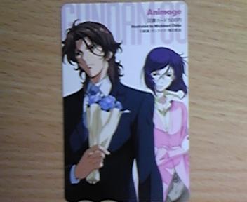 アニメージュ 図書カード
