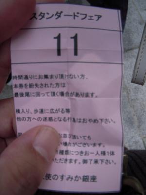 m(_ _)mスマン!