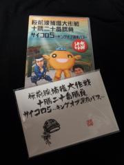 DVD第11弾と特典