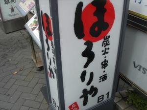 izakaya_hororiya-thumb.jpg