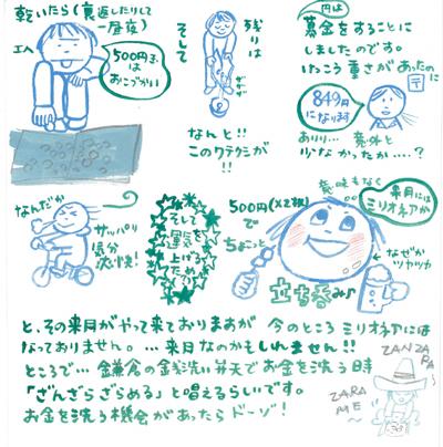 zeni3_001.jpg