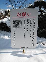 富士急小ネタ1