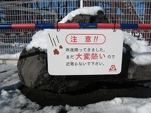 富士急小ネタ2