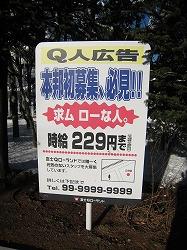 富士急小ネタ3