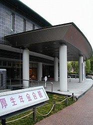 石川厚生年金会館
