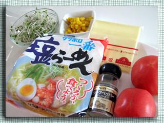 トマトラーメン(材料)
