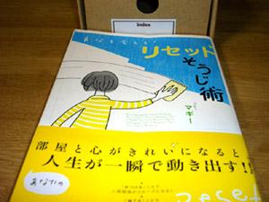 souji_book.jpg
