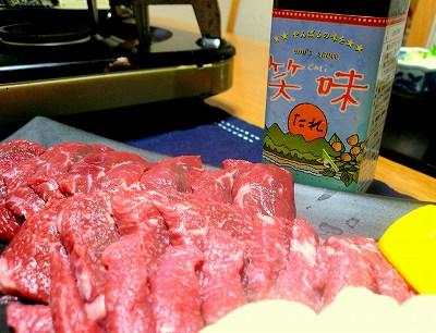 081213お肉と笑味だれ