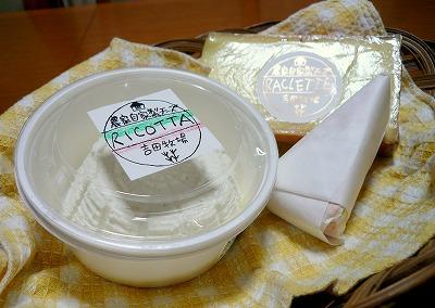 090130吉田牧場のチーズ