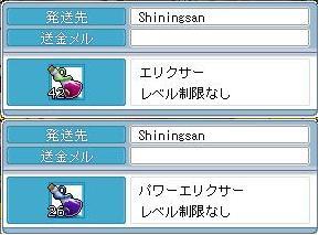 Shiningsans