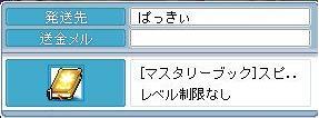 ぱっきぃs