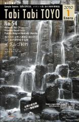 TabiTabiTOYONo54ENE