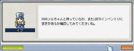 3000メル