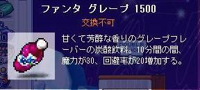 ファンタグレープ1500