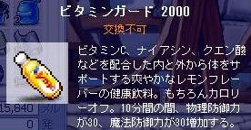 ビタミンガード2000