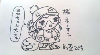 桜ネーさん