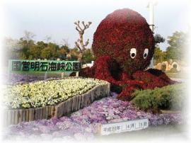 2009年4月5日国営明石海峡公園①