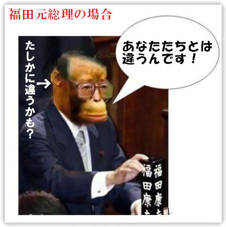 fukuzaru77886