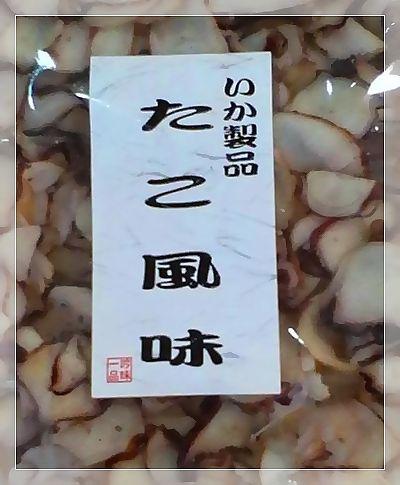 takofumi11