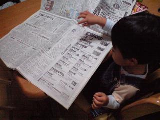 新聞を見る