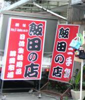 こちら飯田さんの家です。