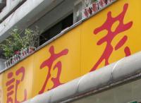 黄色い看板が目印