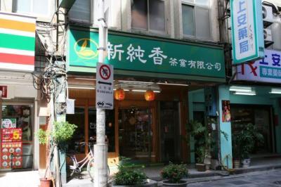 有名店ですね。