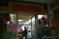 小さい店です。