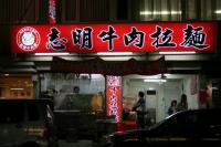 志明牛肉拉麺。