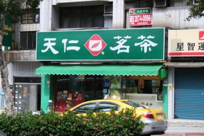 こちらは天母店。
