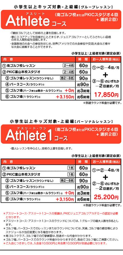 athlete0226.jpg