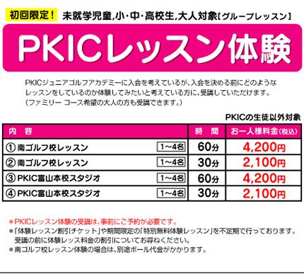 pkic0226.jpg