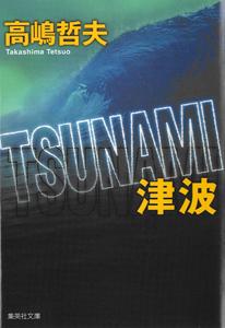 tsunami_bunko.jpg