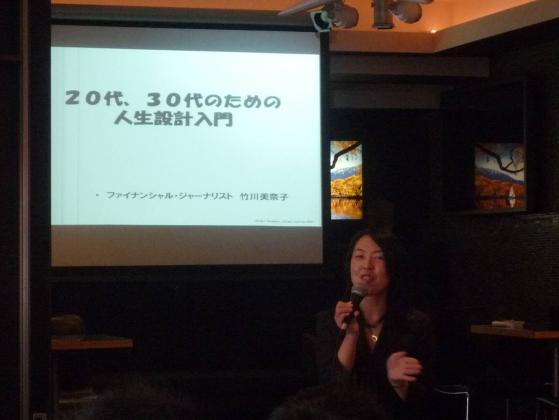 ファイナンシャルジャーナリストの竹川美奈子さん♪