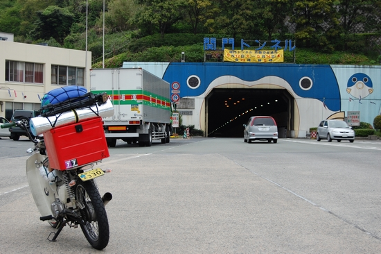 03関門トンネル