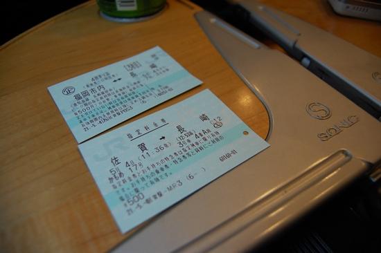 12切符テーブル