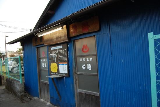 23田町温泉外