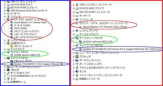 XP Vistaデバイスマネージャ