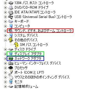 XPデバイスマネージャ