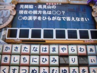 あずまぜき(東関)