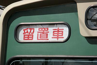 留置車という表示