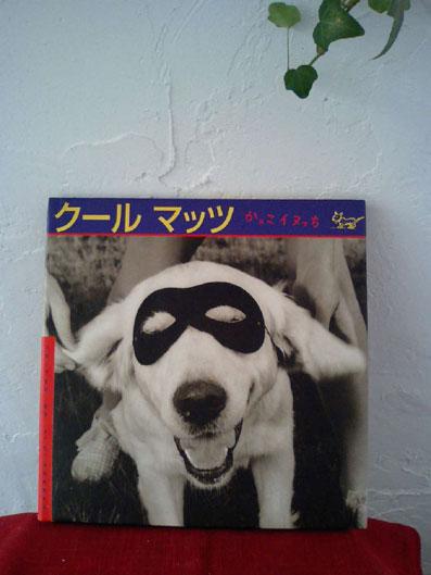 犬本ー (9)