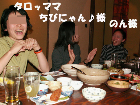 オフ会夕食2