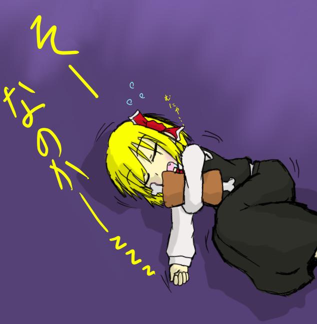 寝るーみあ