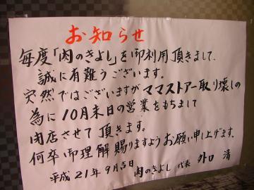 20090913_01.jpg
